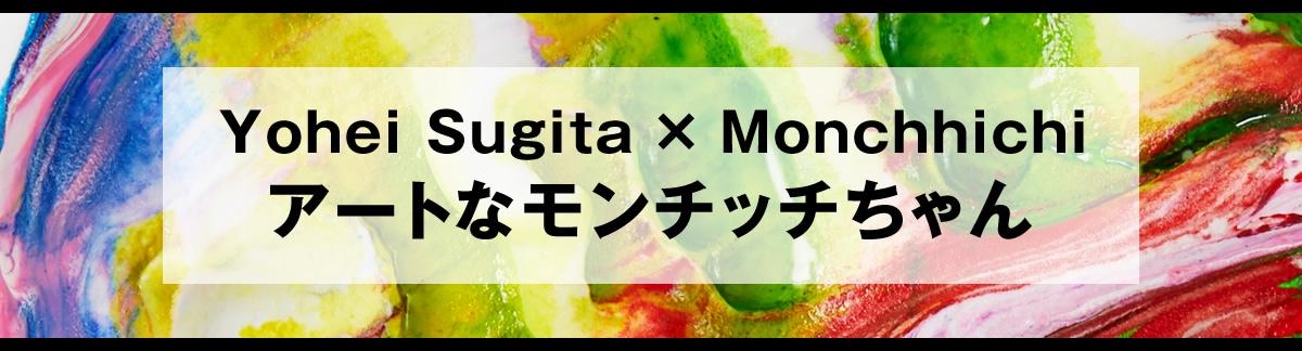 杉田陽平×モンチッチ モンチッチちゃん