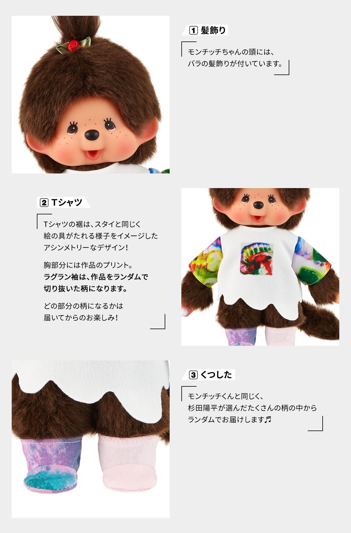 杉田陽平×モンチッチ 髪飾り Tシャツ くつした