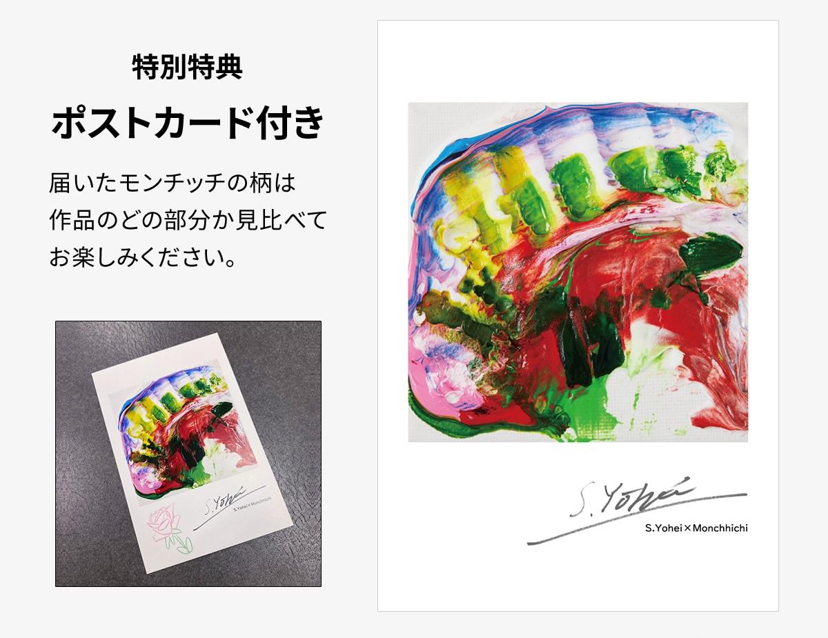 杉田陽平×モンチッチ モンチッチちゃんイメージ作品 特別特典 ポストカード付き