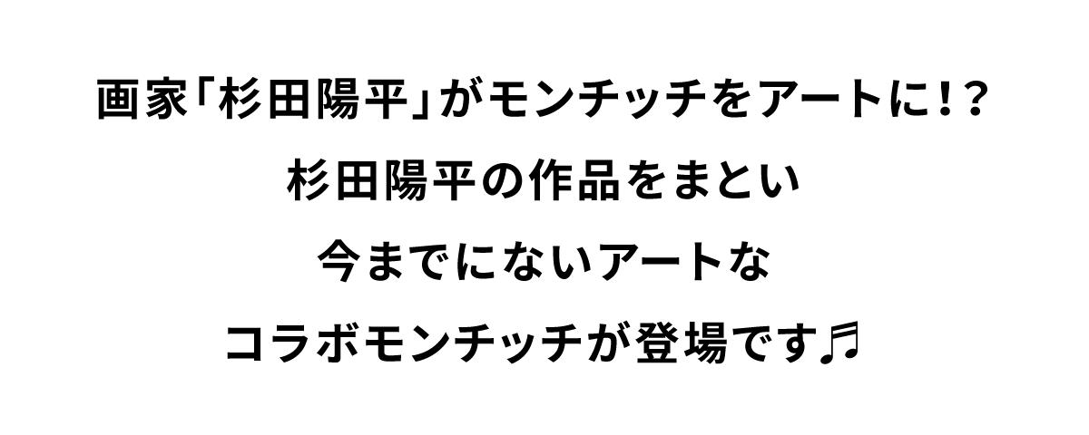 画家「杉田陽平」がモンチッチをアートに!?杉田陽平の作品をまとい今までにないアートなイメージのコラボモンチッチが登場です。