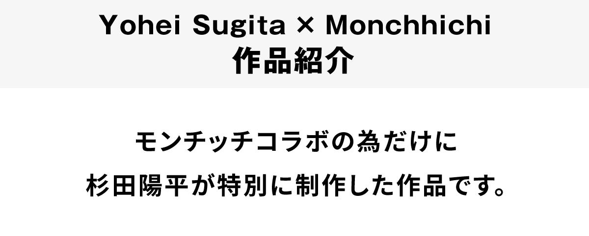 杉田陽平×モンチッチ作品紹介 モンチッチコラボの為だけに杉田陽平が特別に制作した作品です。