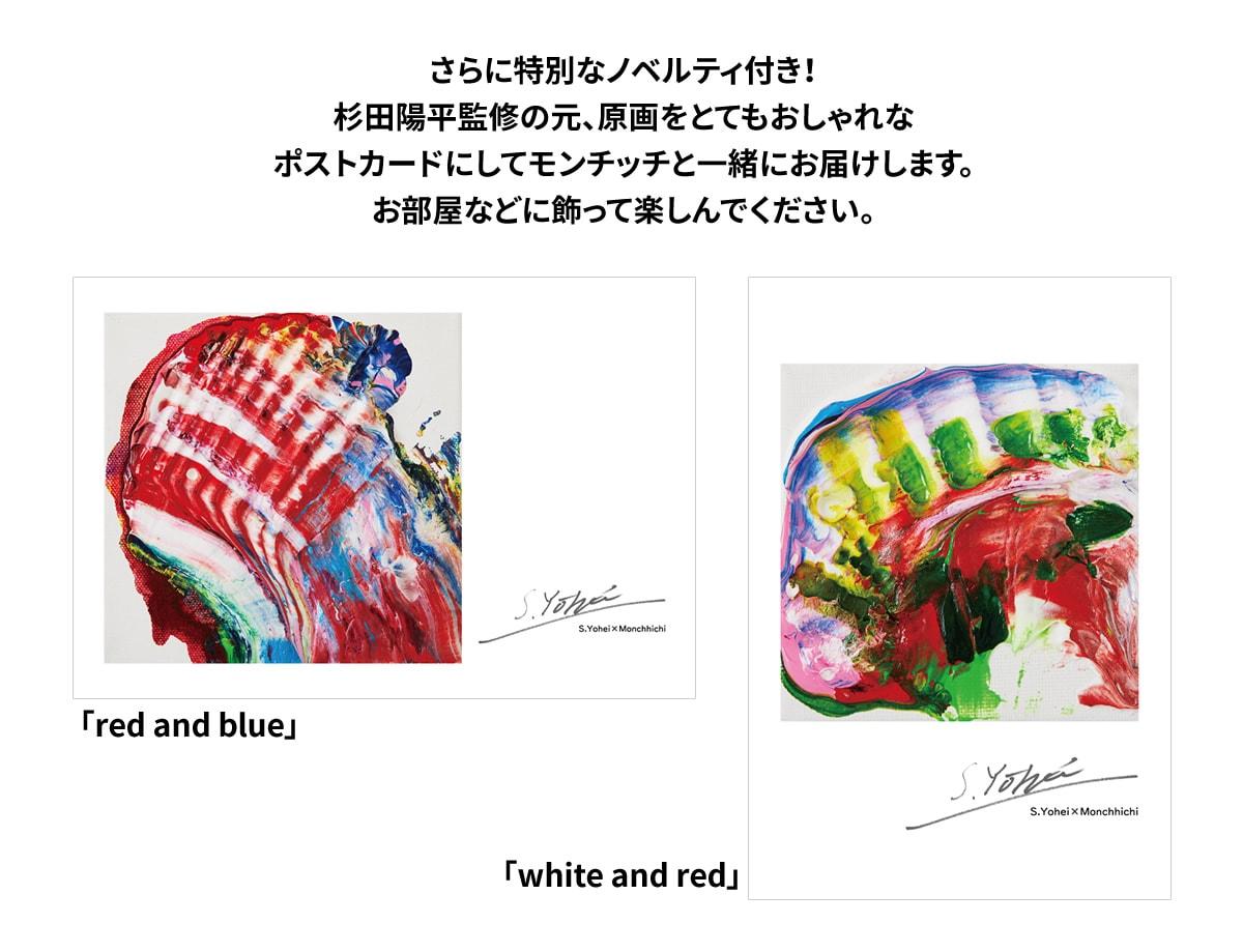 さらに特別なノベルティ付き!杉田陽平監修の元、原画をとてもおしゃれなポストカードにしてモンチッチと一緒にお届けします。お部屋などに飾って楽しんでください。