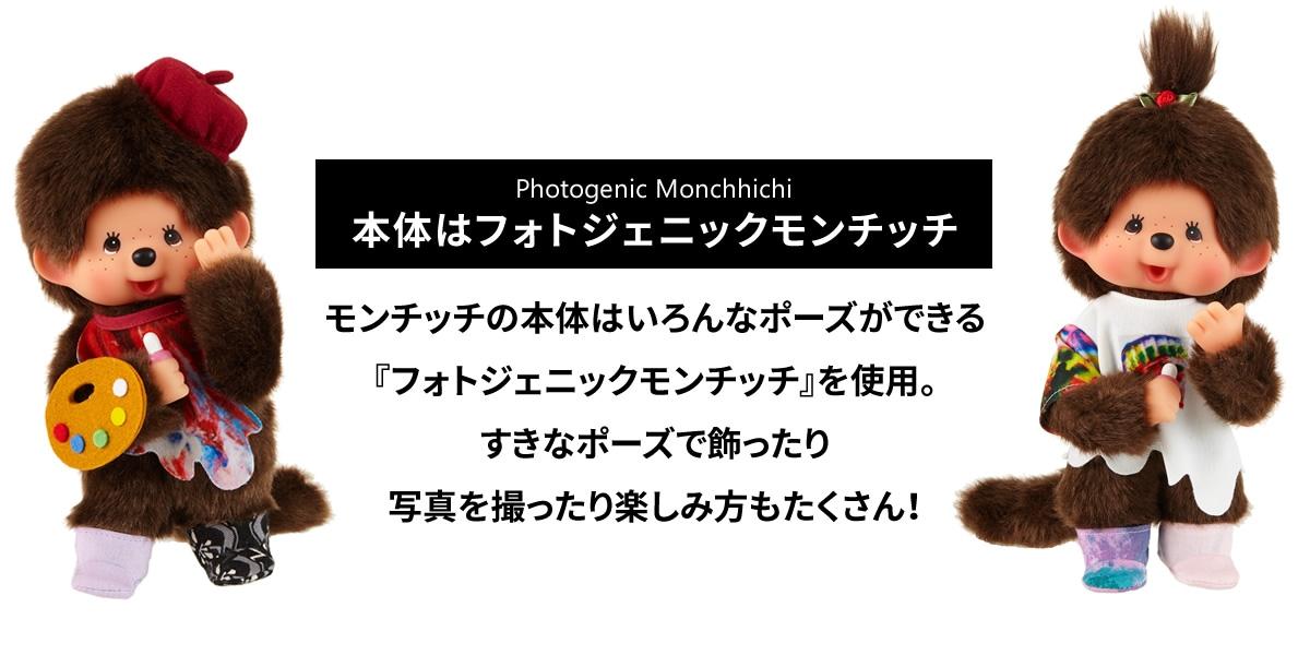 モンチッチの本体はいろんなポーズができる『フォトジェニックモンチッチ』を使用。すきなポーズで飾ったり写真を撮ったり楽しみ方もたくさん!