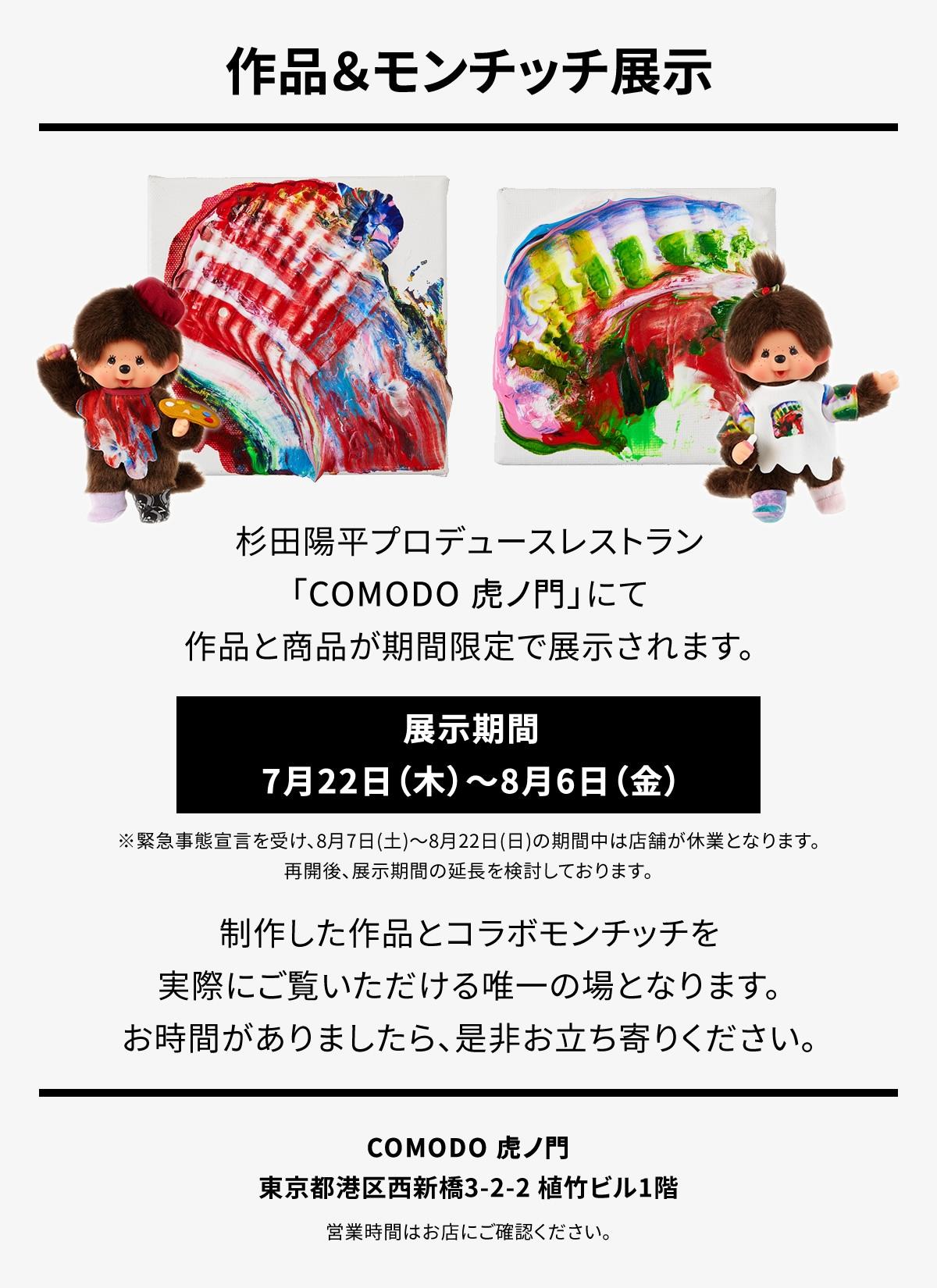 杉田陽平×モンチッチ 作品&モンチッチ展示  展示期間 7月22日(木)〜8月10日(火)