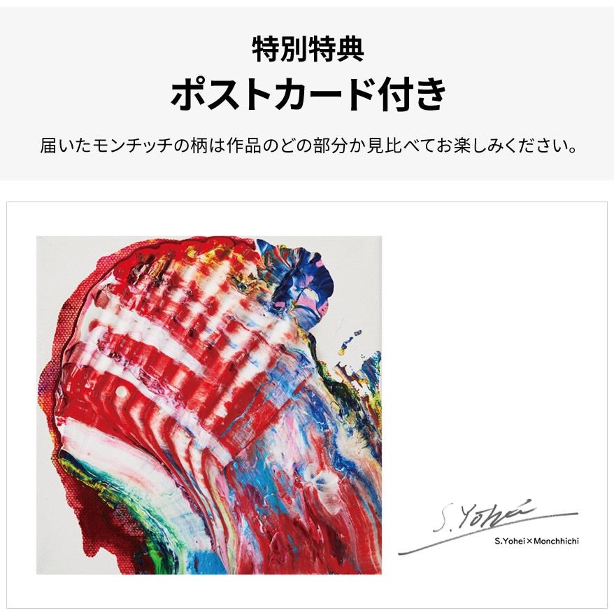 杉田陽平×モンチッチ モンチッチくんイメージ作品 特別特典 ポストカード付き