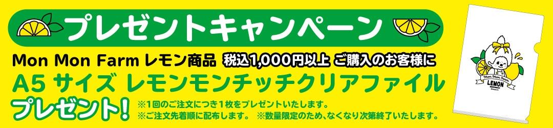Mon Mon Farm レモン モンチッチ クリアファイルプレゼントキャンペーン