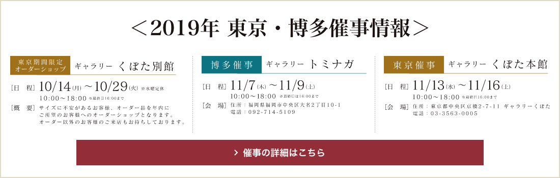 2019年 東京・博多催事情報
