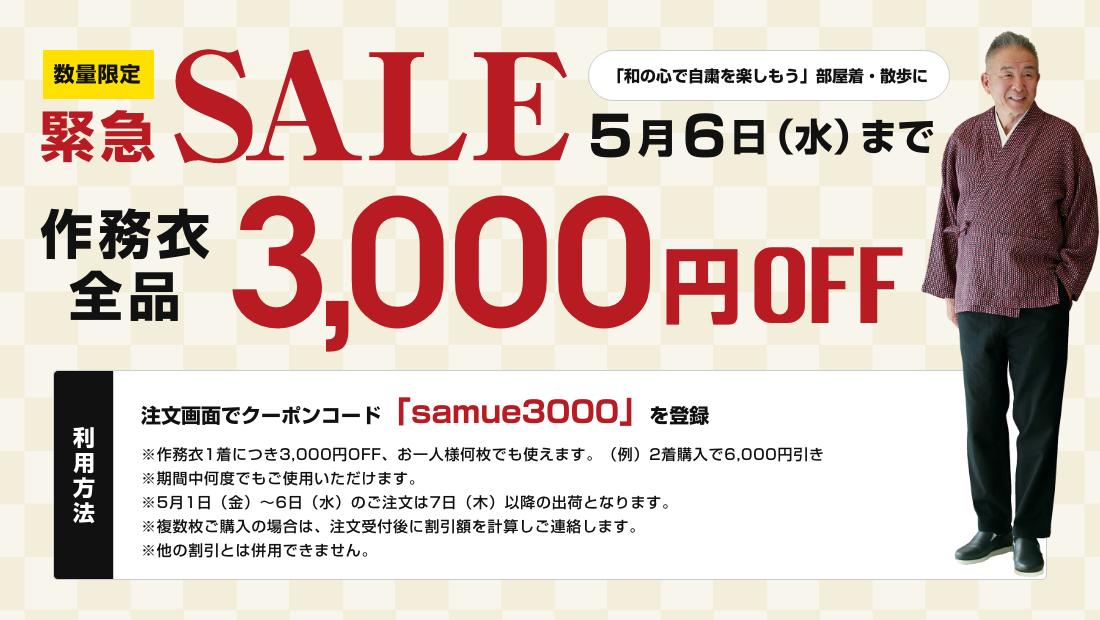 作務衣3,000円OFF