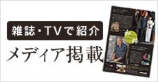 雑誌・テレビで紹介!メディア掲載
