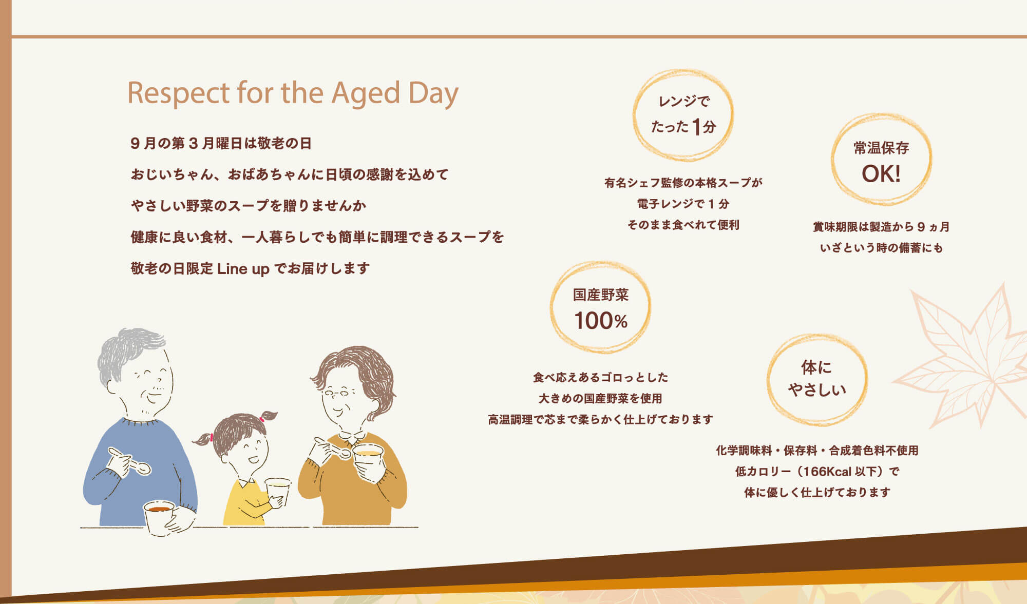 9月の第3月曜日は敬老の日おじいちゃん、おばあちゃんに日頃の感謝を込めてやさしい野菜のスープを贈りませんか