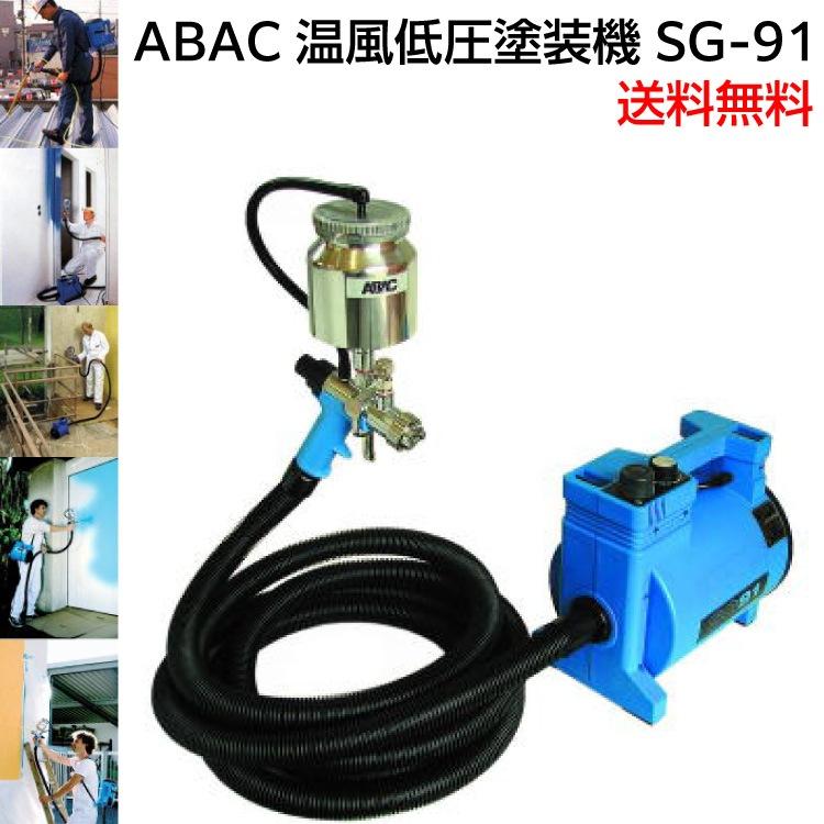 ABAC 温風低圧塗装機 SG-91