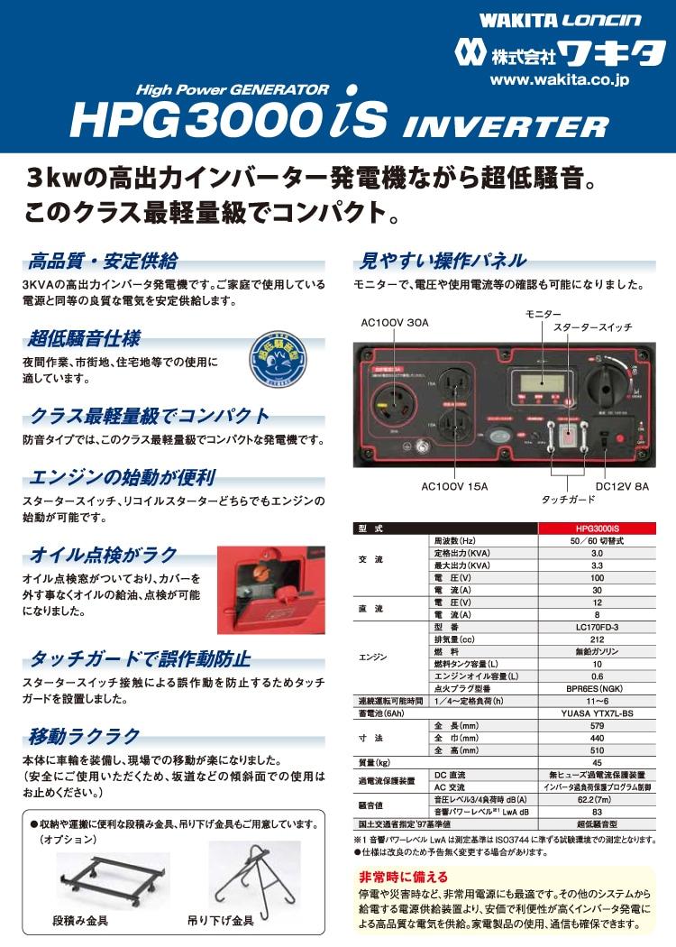 ワキタインバータ発電機 HPG-3000is