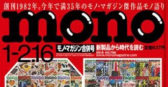 雑誌『モノ・マガジン』掲載商品