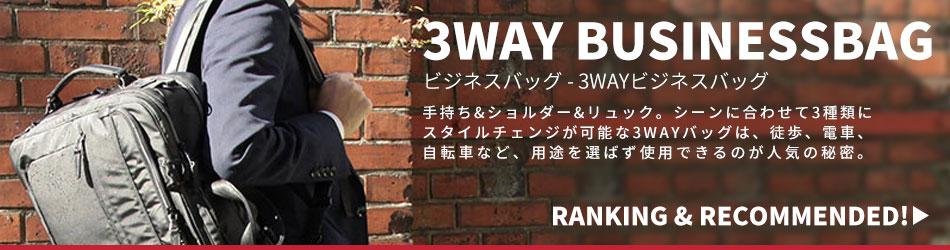 ビジネスバッグ - 3way