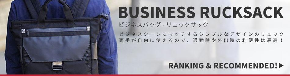 ビジネスバッグ - リュック