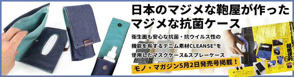 日本のマジメな鞄屋が作ったマジメな抗菌マスクケース&スプレーケース