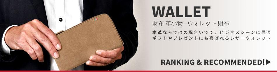 財布 革小物 - ウォレット 財布