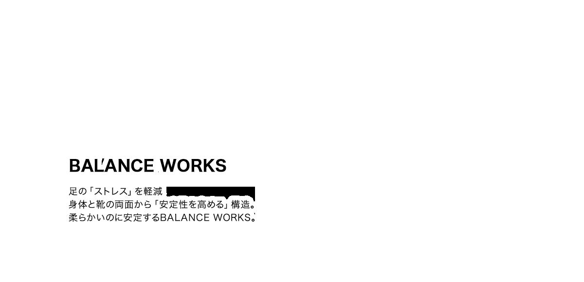 BALANCE WORKS 足の「ストレス」を軽減 身体と靴の両面から「安定性を高める」構造。柔らかいのに安定するBALANCE WORKS。