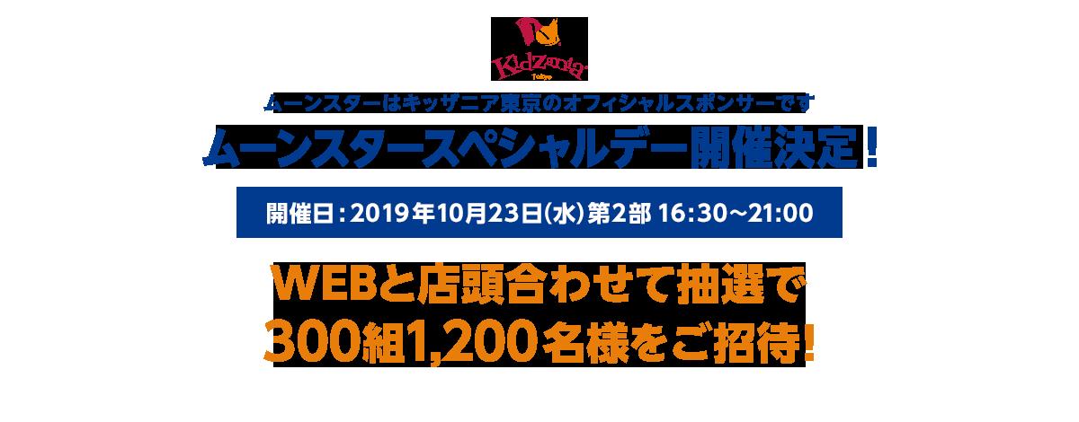 ムーンスターはキッザニア東京のオフィシャルスポンサーです ムーンスタースペシャルデー開催決定! 開催日:2019年10月23日(水)第2部 16:30〜21:00 WEBと店頭合わせて抽選で300組1,200名様をご招待!