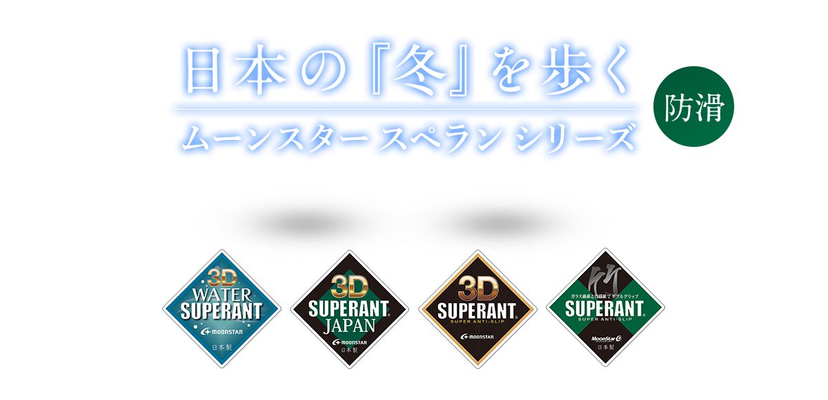 日本の『冬』を歩くムーンスタースペランシリーズ 防滑