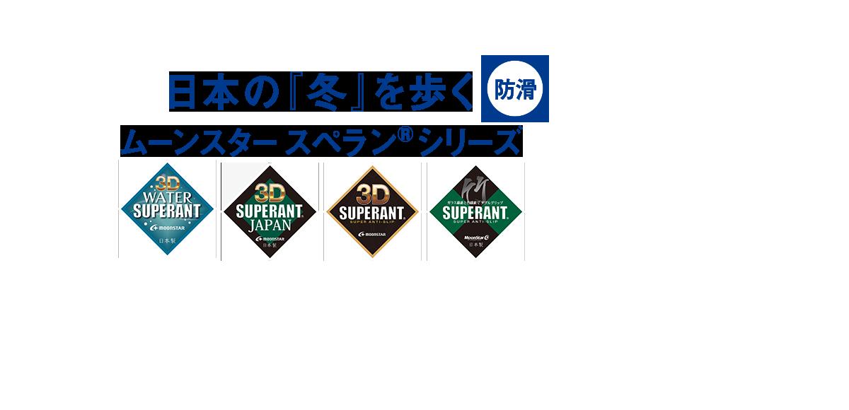 日本の『冬』を歩く ムーンスタースペラン®シリーズ 防滑