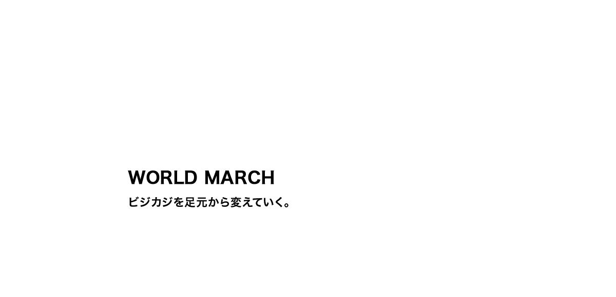 WORLD MARCH ビジカジを足元から変えていく。