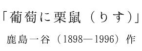 「葡萄に栗鼠(りす)」 鹿島一谷(1898—1996)作