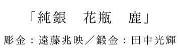 「純銀 花瓶 鹿」彫金:遠藤兆映/鍛金:田中光輝