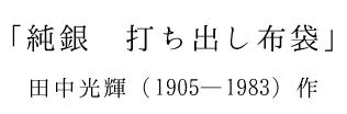 「純銀 打ち出し布袋」田中光輝(1905—1983)作