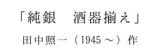 「純銀 酒器揃え」田中照一(1945〜)作