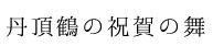 丹頂鶴の祝賀の舞