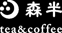 森半tea&coffee