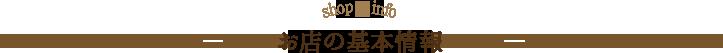 shop-info お店の基本情報