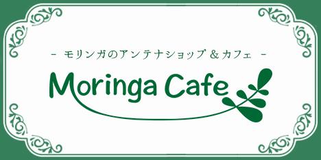 モリンガのアンテナショップ&カフェ