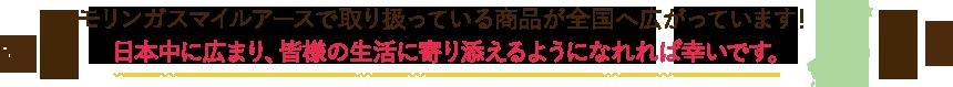 モリンガスマイルアースで取り扱っている商品が全国へ広がっています!日本中に広まり、皆様の生活に寄り添えるようになれれば幸いです。