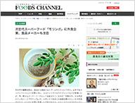 FOODS CHANNEL(フーズチャンネル)