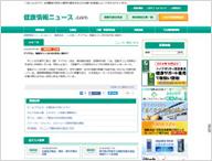 健康情報ニュース.com