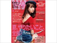 ViVi 8月号(2016年)