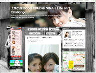 上海出身Model 相馬丹遥 NINA's Life and Challenge