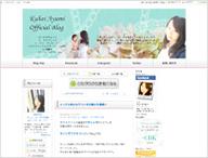 Kuboi Ayumi OfficialBlog