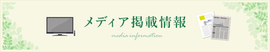 メディア掲載情報 media information