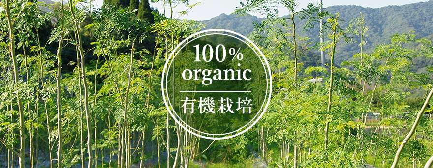 100% organic 有機栽培
