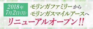 モリンガファミリーから モリンガスマイルアースへ リニューアルオープン!!