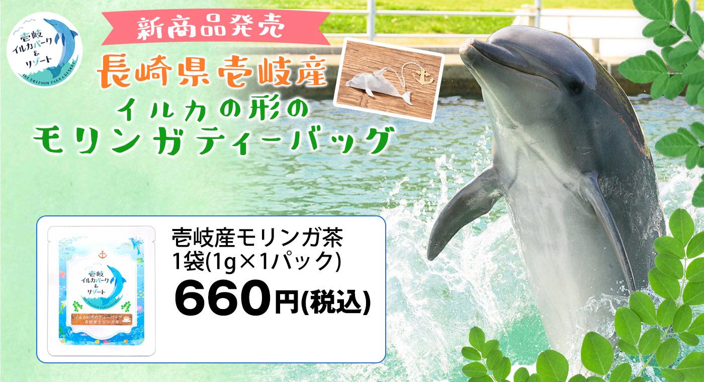 新商品発売 長崎県壱岐産 イルカの形のモリンガティーバッグ