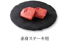 赤身ステーキ用
