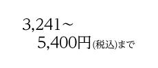 3,241〜5,400円(税込)まで
