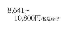 8,641〜10,800円(税込)まで