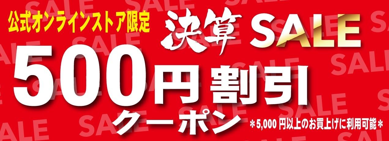 決算セール500円割引クーポン