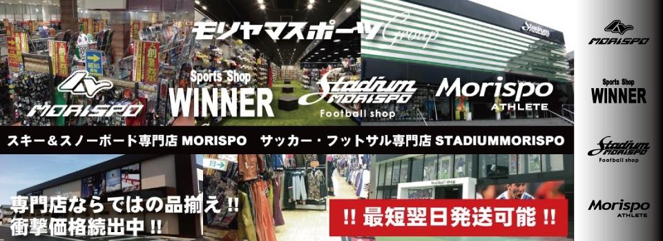 モリヤマスポーツ公式オンラインストア スキー&スノーボード専門店 サッカーフットサル専門店