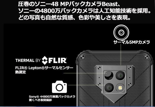 BV9800 Pro カメラ